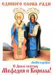 День святых Кирилла и Мефодия:2