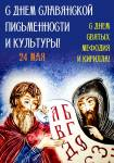 День святых Кирилла и Мифодия
