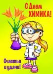 День химика:0