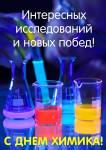День химика:1