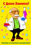 День химика:2
