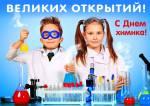 День химика:4