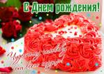 С Днем рождения - женские:101