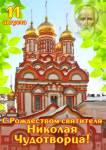 Рождество святителя Николая Чудотворца:6