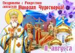 Рождество святителя Николая Чудотворца:7