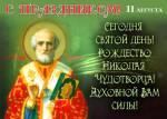 Рождество святителя Николая Чудотворца:8