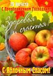 Преображение Господне, Яблочный Спас:5