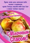 Преображение Господне Яблочный Спас:7