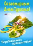 Всемирный день туризма:1