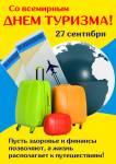 Всемирный день туризма:4
