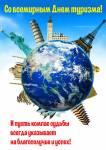 Всемирный день туризма:5
