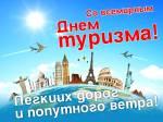 Всемирный день туризма:8