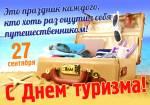 Всемирный день туризма:9