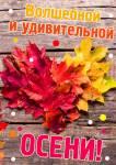 Осенние поздравления:1