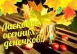 Осенние поздравления:2