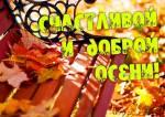 Осенние поздравления
