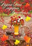 Осенние поздравления:4