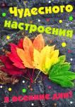 Осенние поздравления:6