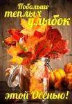 Осенние поздравления:8