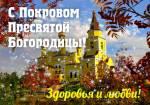 Покров Пресвятой Богородицы:10