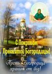 Покров Пресвятой Богородицы:13
