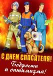 День спасателя в России:0