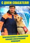 День спасателя в России:2