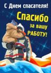 День спасателя в России:3