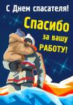 День спасателя в Беларуси:3