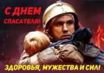 День спасателя в Беларуси