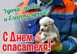 День спасателя в Украине