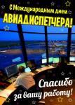 Международный день авиадиспетчера:0