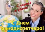 Международный день авиадиспетчера:2