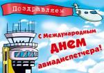 Международный день авиадиспетчера:3