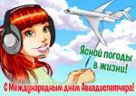 Международный день авиадиспетчера:5