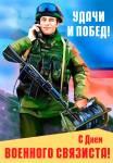 День военного связиста:0