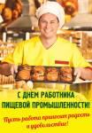 День работников пищевой промышленности:1