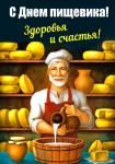 День работников пищевой промышленности:3