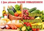 День работников пищевой промышленности:5