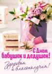 День бабушек и дедушек:6