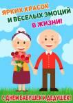 День бабушек и дедушек:7