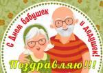 День бабушек и дедушек:10