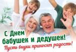 День бабушек и дедушек:12