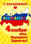 День народного единства:17