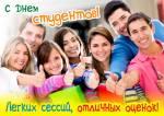 Международный день студентов:2