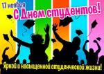Международный день студентов:3
