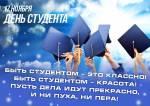Международный день студентов:4