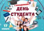 Международный день студентов:5