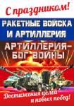 День ракетных войск и артиллерии:0