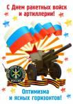 День ракетных войск и артиллерии:2